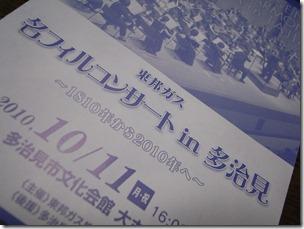 2010-10-24 003